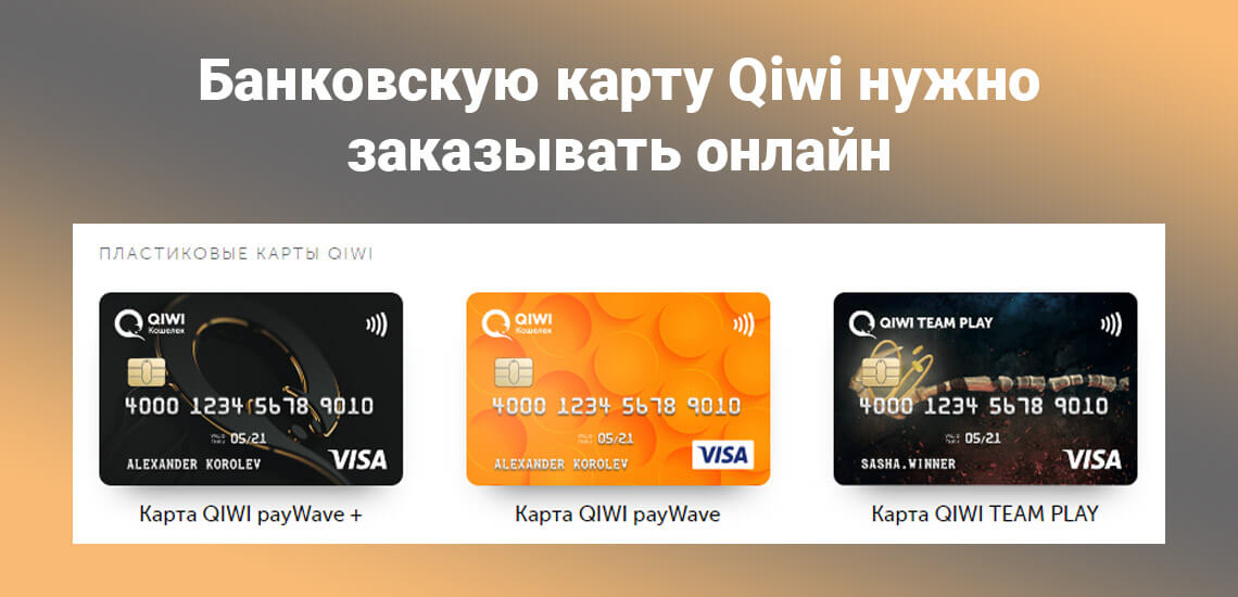 Банковские карты от Qiwi, получить онлайн