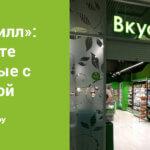 В магазинах «ВкусВилл» доступна услуга «Наличные с покупкой»