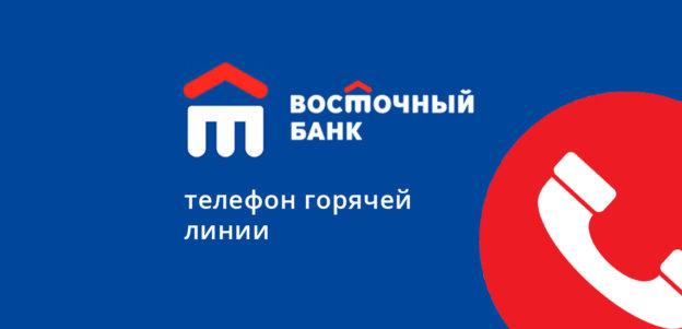 Банк Восточный: телефон горячей линии
