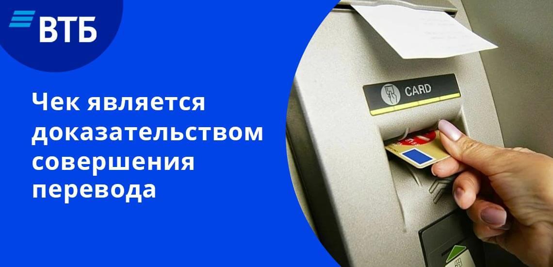 Не спешите выбрасывать чек, он является доказательством совершения перевода