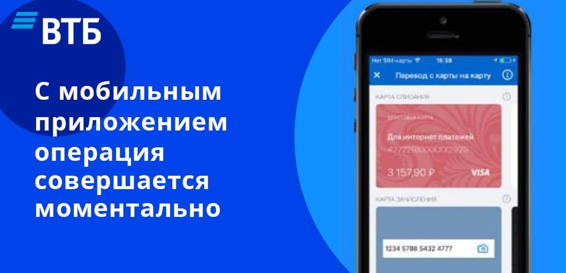 С мобильным приложением операция по переводу денег совершается моментально