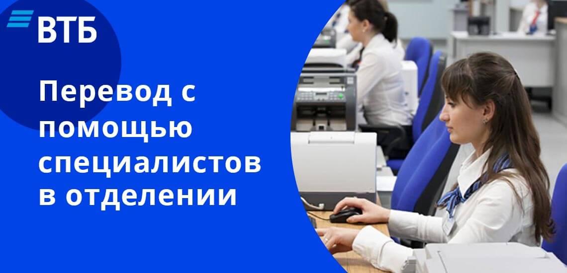 Перевод с помощью специалистов в отделении является всё ещё популярным способом совершить операции