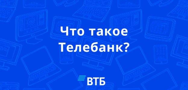 Что такое Телебанк