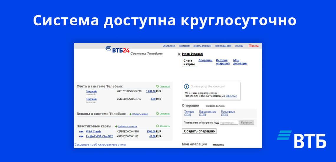 Система Телебанк доступна круглосуточно, но для доступа обязателен интернет