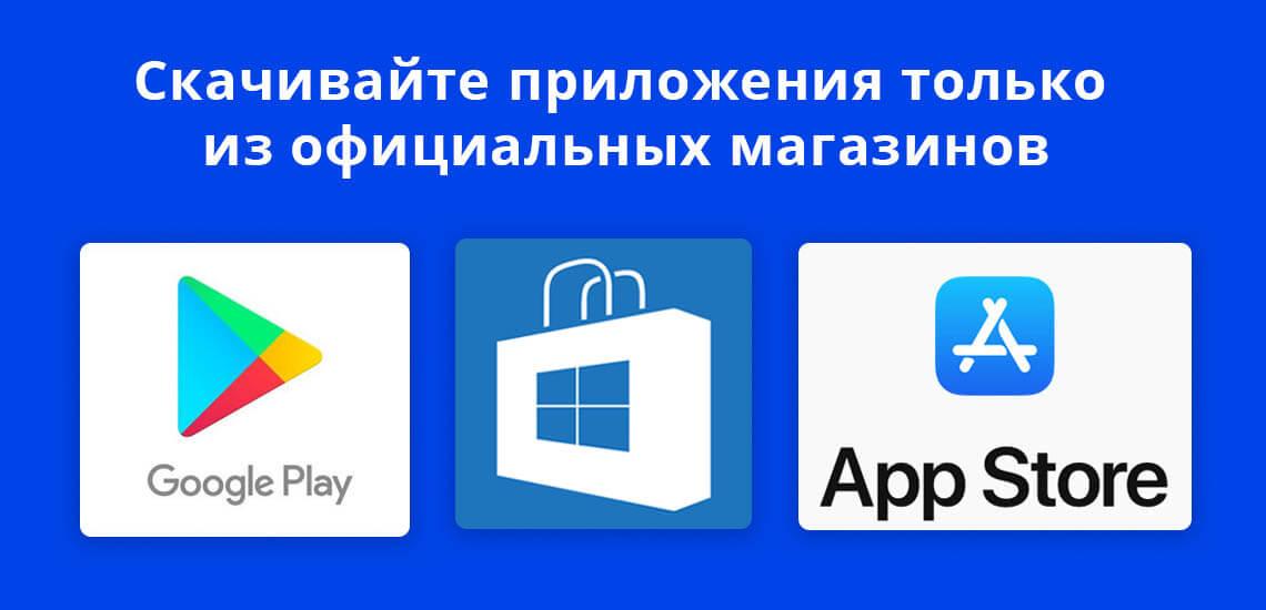 Скачивайте Телебанк только из официальных магазинов: AppStore, Google Play или Microsoft Store