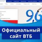 Официальный сайт банка ВТБ (www.vtb.ru)