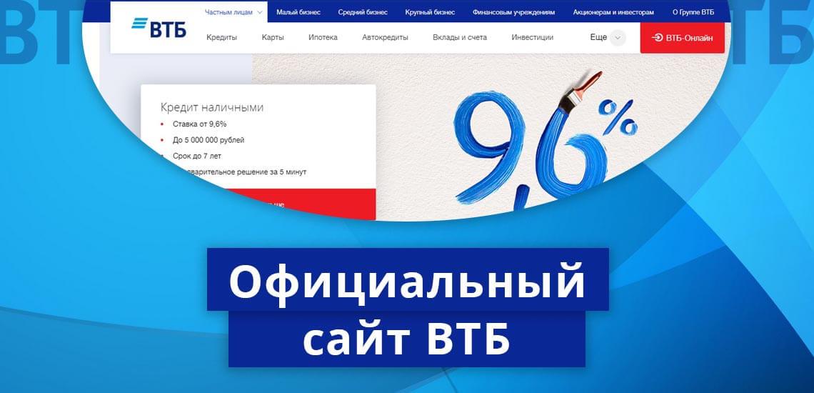 Официальный сайт ВТБ: обзор возможностей