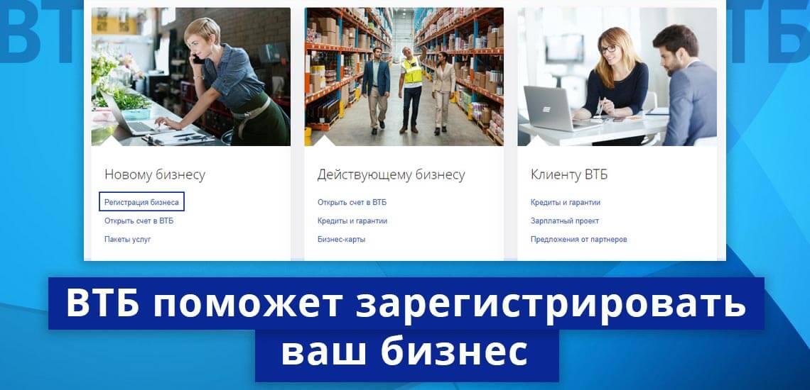 ВТБ поможет зарегистрировать ваш бизнес, также можно ознакомиться с зарплатным проектом для клиентов