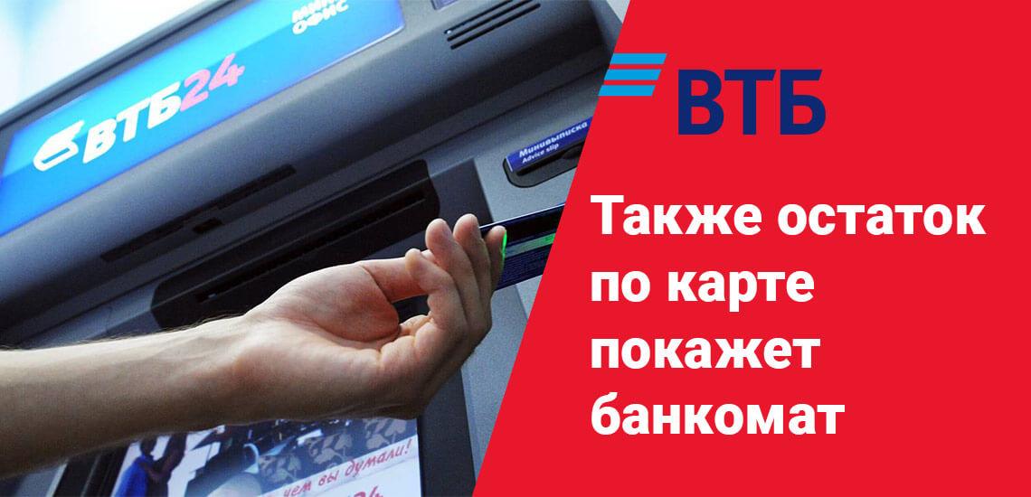 В любом банкомате ВТБ доступны все операции по карте, в том числе остаток на балансе