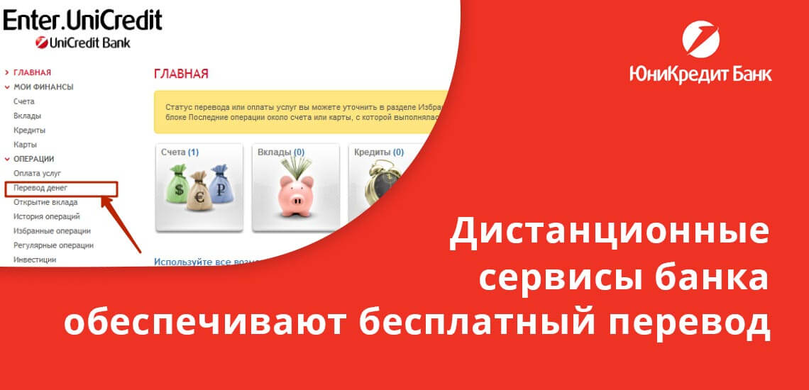 Дистанционные сервисы банка обеспечивают бесплатный денежный перевод