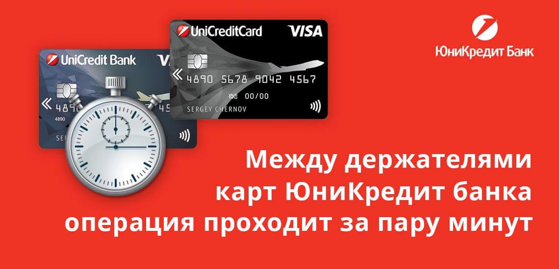 Между держателями карт ЮниКредит банка операция проходит за пару минут, на другие карты - в течение 3 рабочих дней