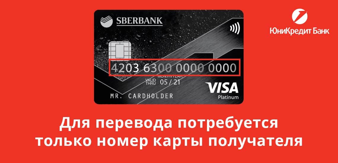 Для денежного перевода потребуется только номер карты получателя