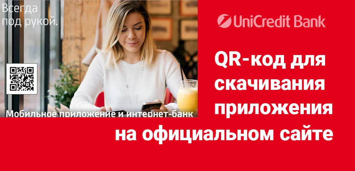 На сайте банка можно зарегистрироваться и скачать приложение ЮниКредит