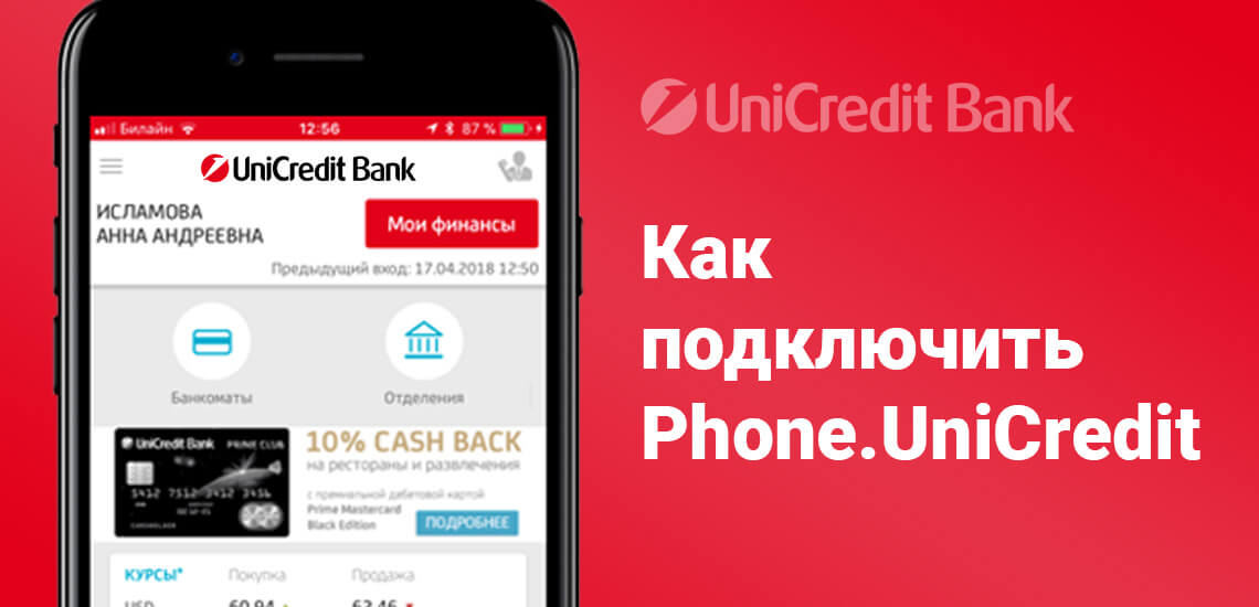 Телефон можно подключить к онлайн-платформе ЮниКредит