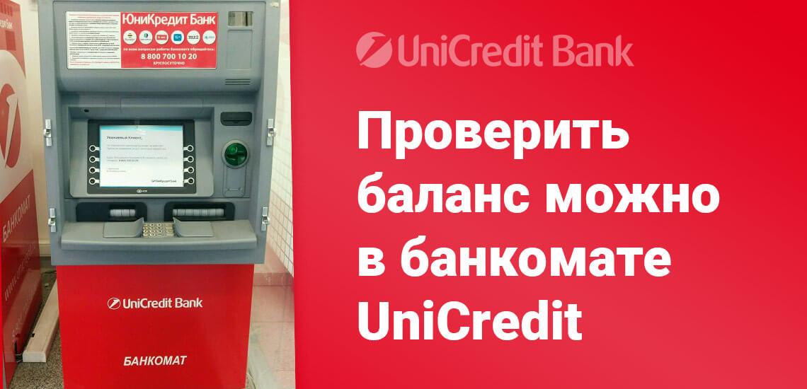 В любом банкомате ЮниКредит банка можно получить подробную информация по карте