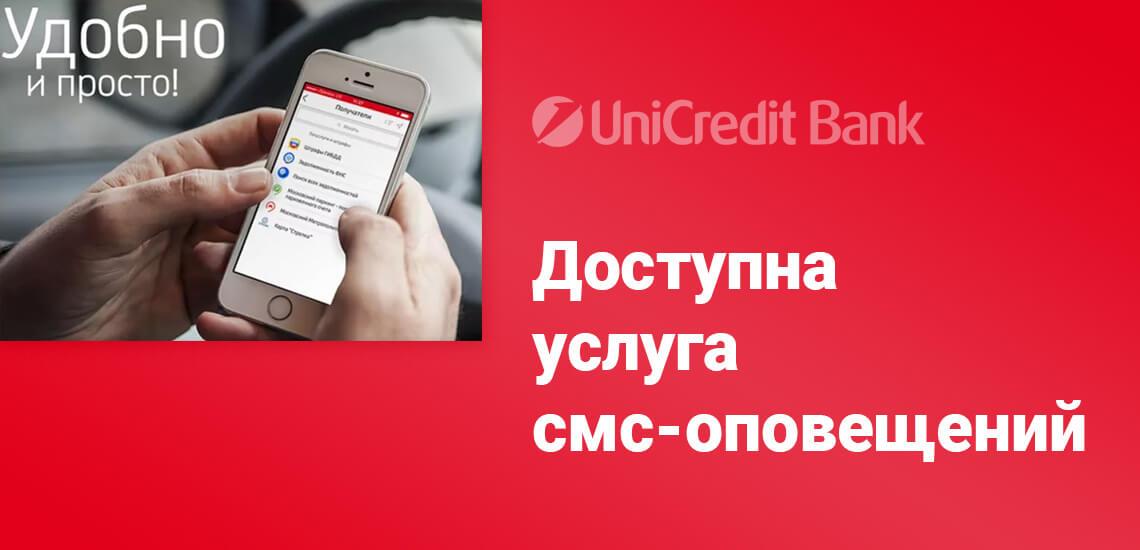 Смс от банка будут приходить только в случае подключения услуги оповещений
