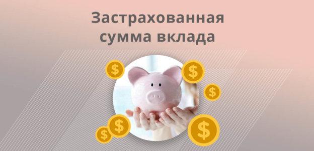 Застрахованная сумма вклада: что это такое и как этим пользоваться