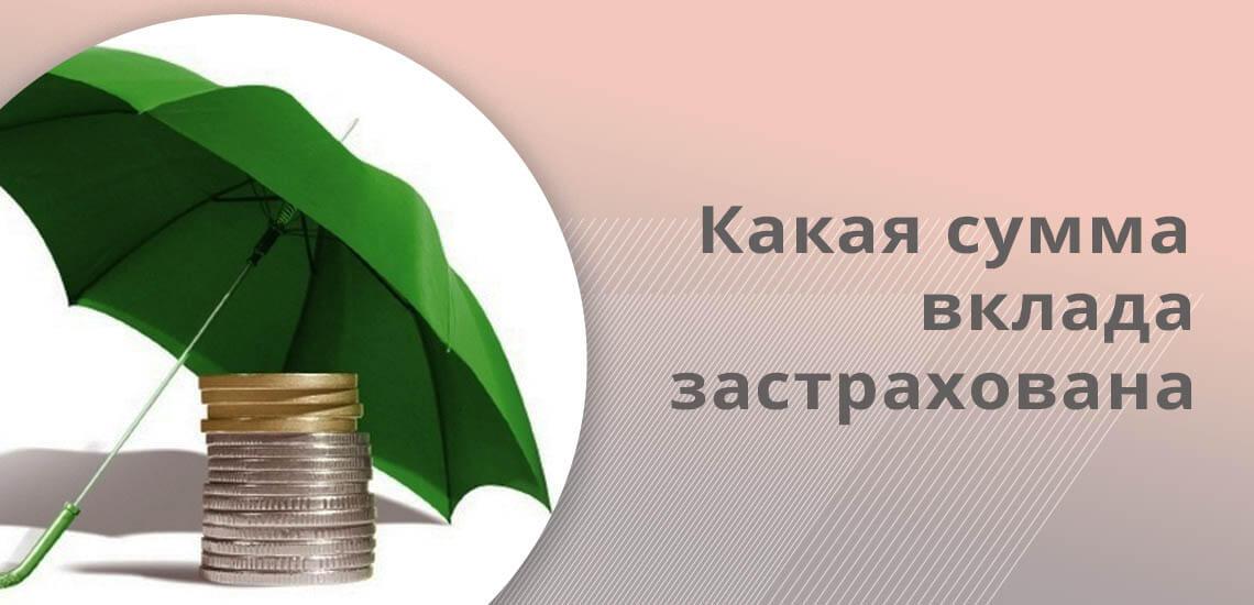 Максимально вклады застрахованы до 1 400 000 тысяч рублей, но сумма рассчитывается именно на день страхового случая