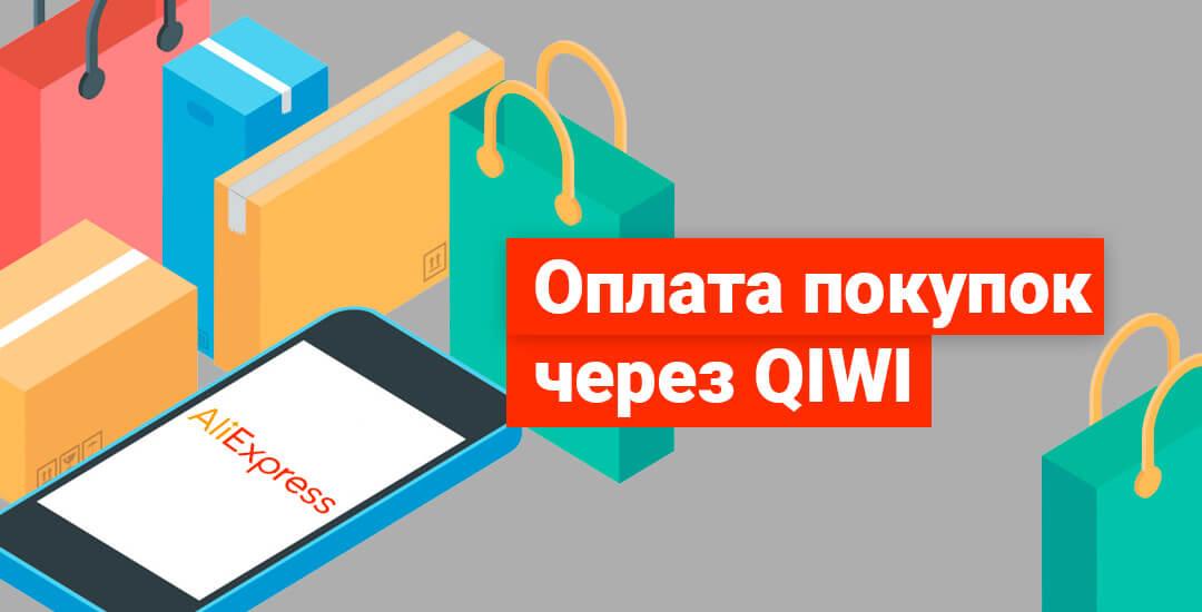 Как оплачивать покупки и заказы на Aliexpress через QIWI кошелек