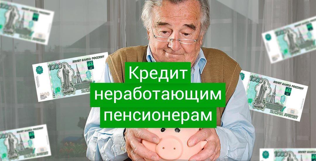 На каких условиях банки предоставляют кредиты неработающим пенсионерам