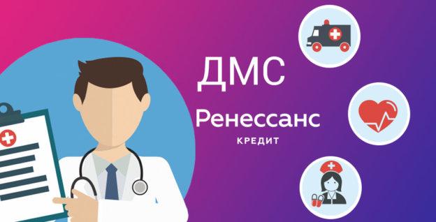 Услуги Ренесанс Кредит банка по добровольному страхованию жизни