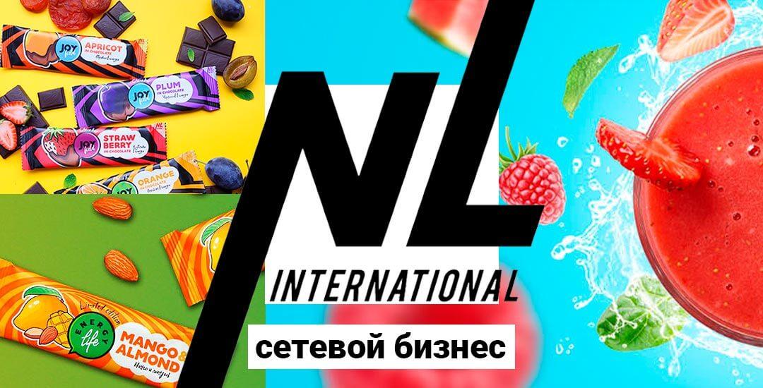 Все о компании NL International, сетевой бизнес, маркетинг