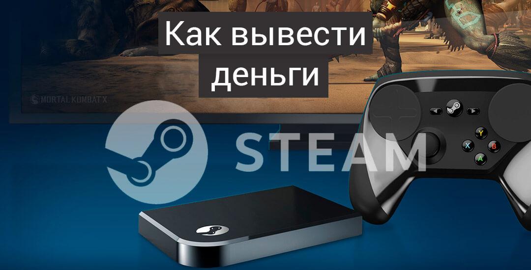 Как вывести деньги со Стима (Steam): 1 рабочий способ снять деньги