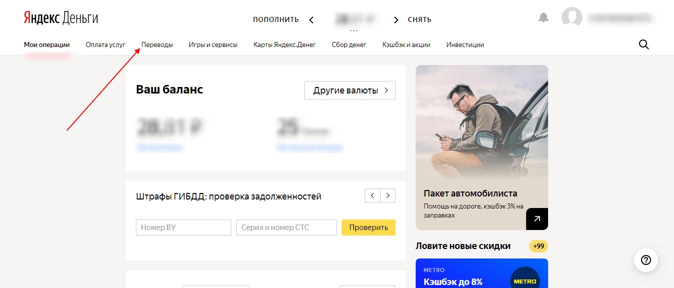 Перевести Яндекс.Деньги на банковскую карту