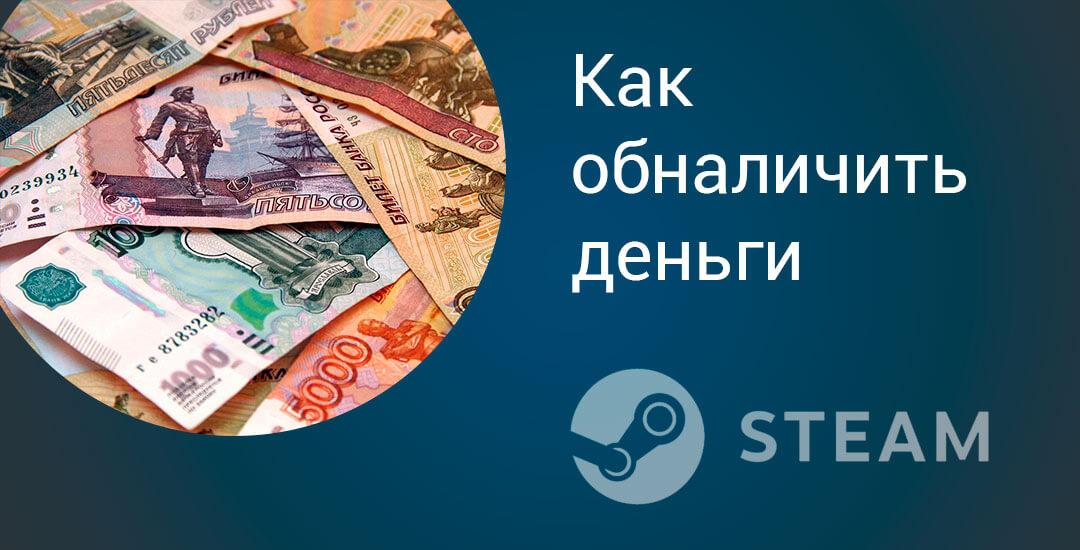 Правила по обналичиванию средств со счета в Steam