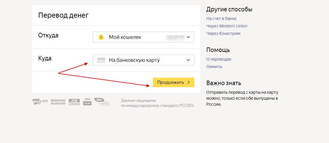 Перевод Яндекс.Денег на карту Сбербанка