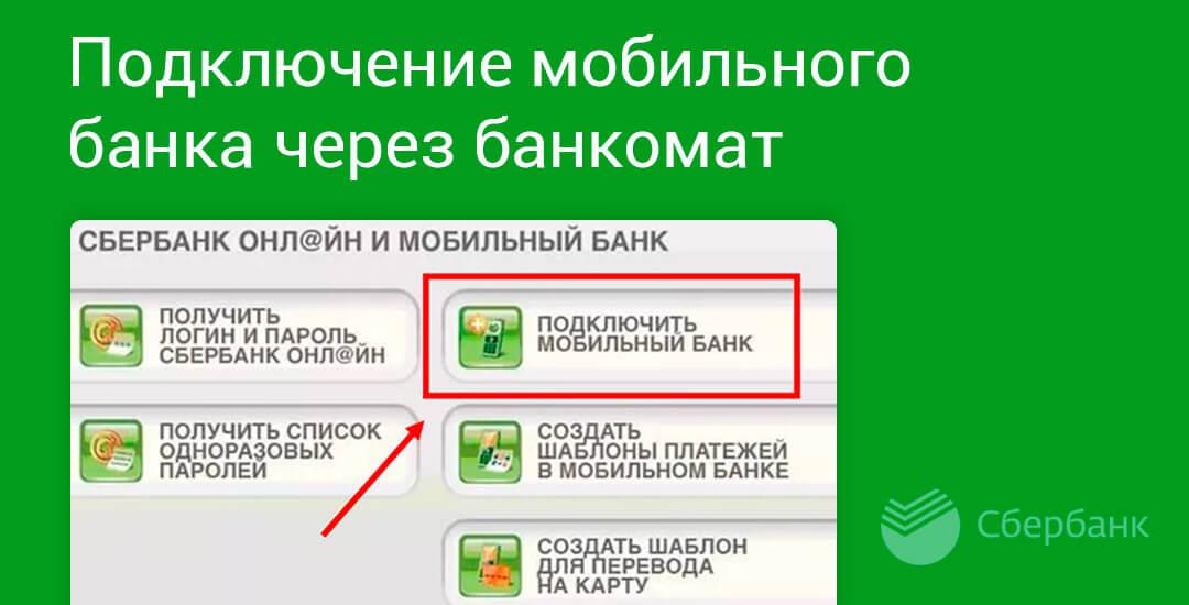 Подключить услугу мобильного банка можно в любом банкомате Сбербанка