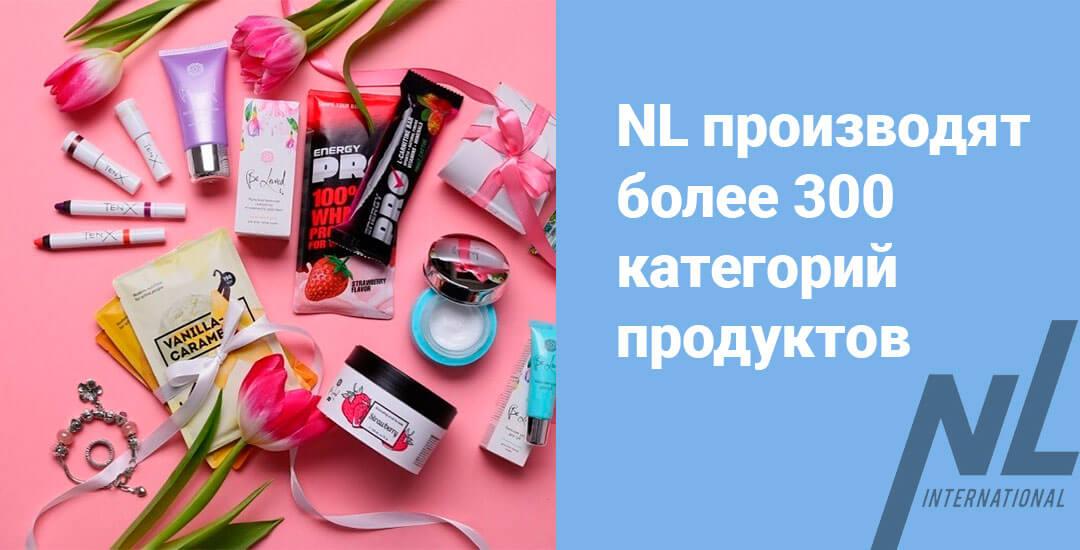 Компания NL производит полезные продукты, БАДЫ и косметику