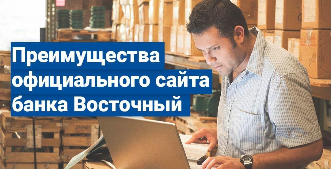 Основные разделы и функции официального сайта банка Восточный