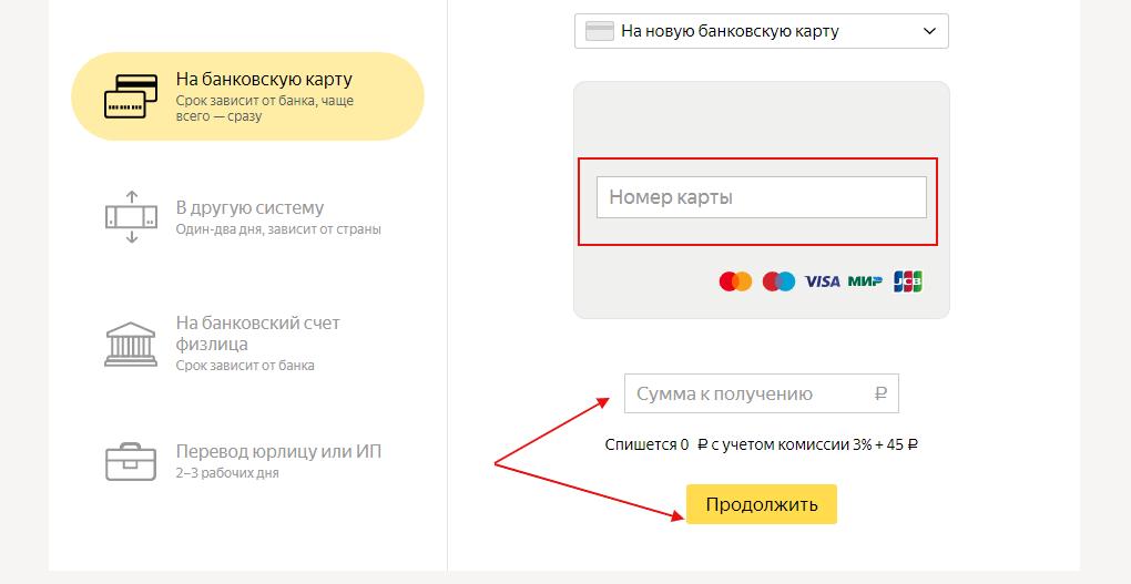 Вывод денег с Яндекс кошелька через перевод на банковскую карту