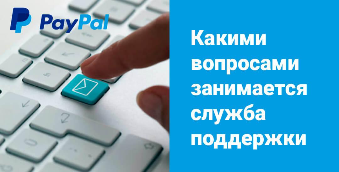 Чем может помочь оператор службы поддержки клиентов PayPal