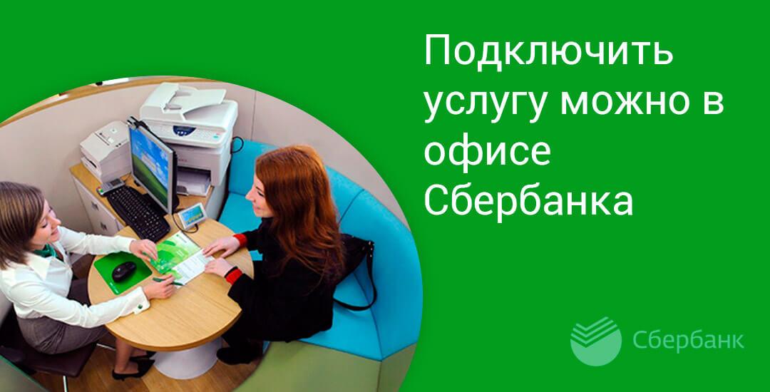 В офисе Сбербанка также можно подключить мобильный банк и узнать об услуге подробнее