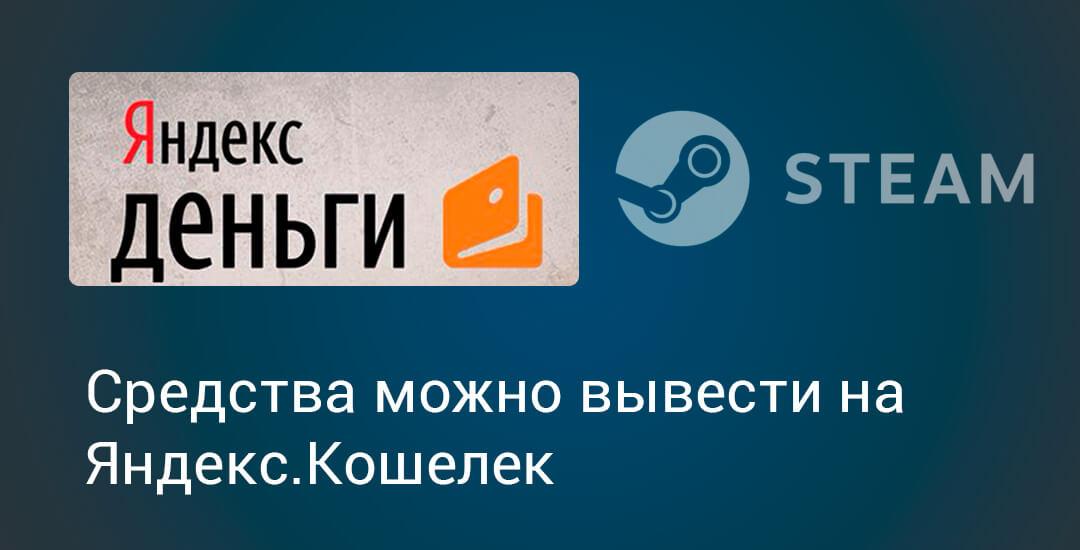 На Яндекс.Кошелек можно вывести деньги со счета Steam