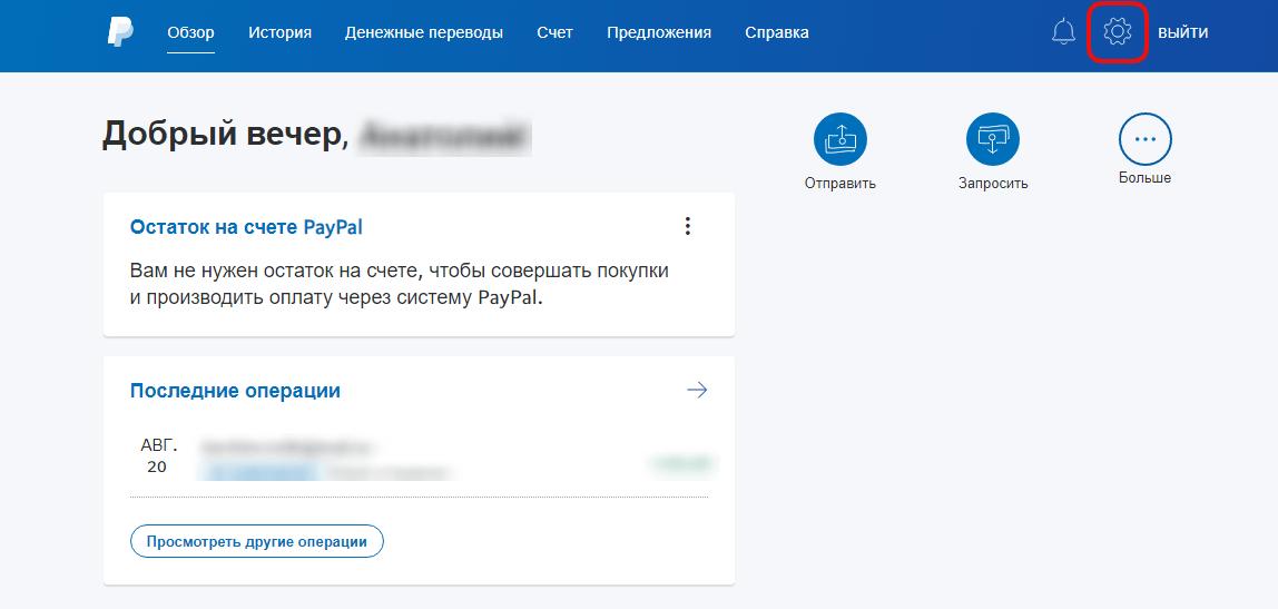 Узнать номер счета PayPal