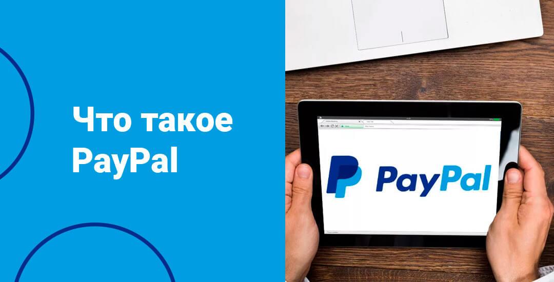 Несколько слов о работе компании PayPal