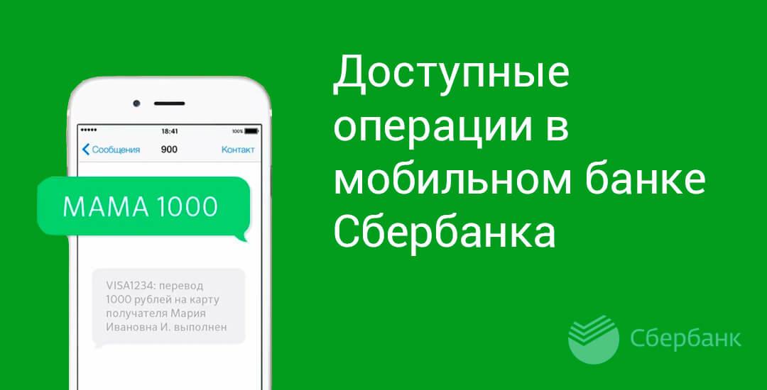 Список услуг, доступных при подключении мобильного банка от Сбербанка