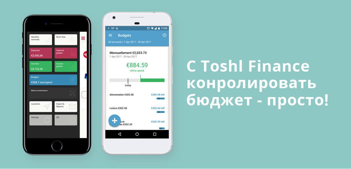 С Toshl Finance контролировать бюджет -просто!