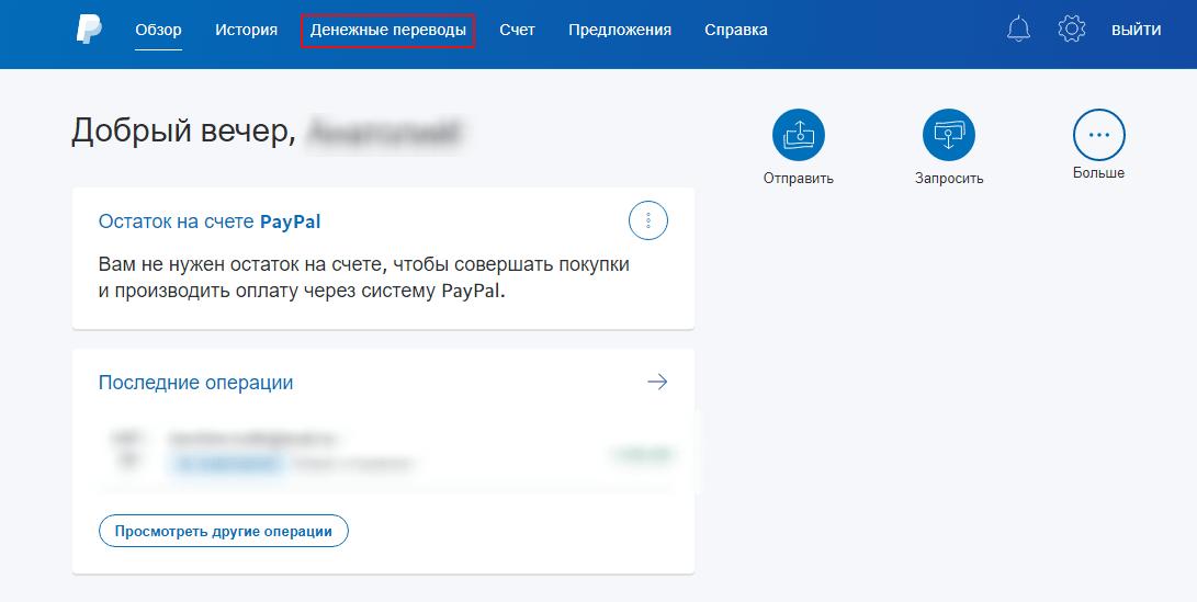 перевод денег через paypal
