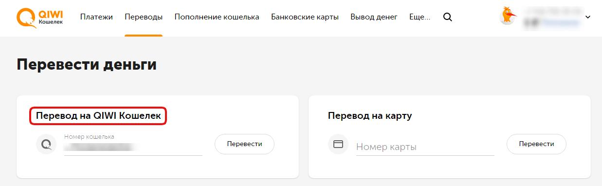 Перевод на Киви кошелек