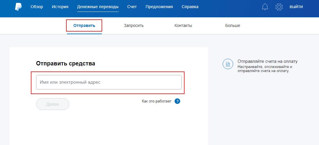 Отправка денег на PayPal другому человеку