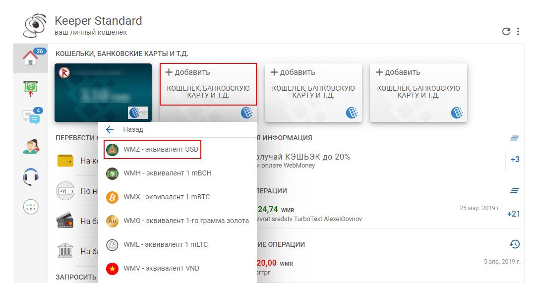 Открыть WMZ кошелек на Webmoney