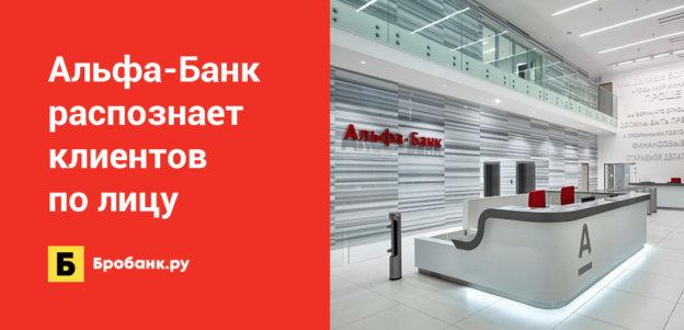 Альфа-Банк распознает клиентов по лицу