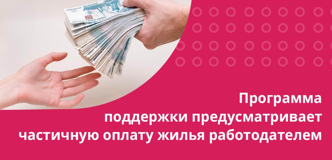 Программа поддержки предусматривает частичную оплату жилья работодателем