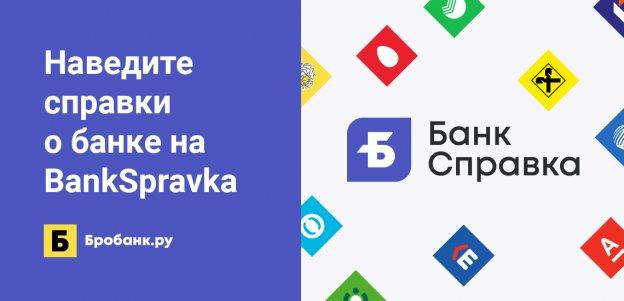 BankSpravka.RU – новый партнер проекта Brobank.ru