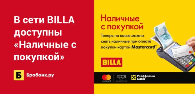 В сети BILLA доступны Наличные с покупкой
