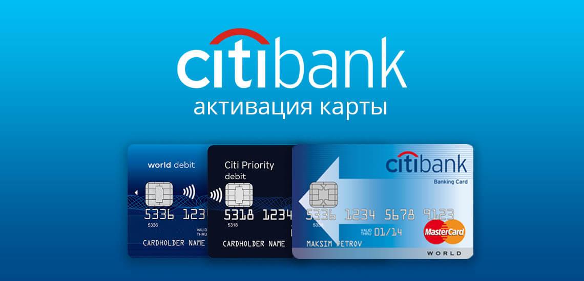Активация карты Ситибанка